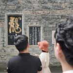 V kamen vrezana kaligrafija v templju Chunyang
